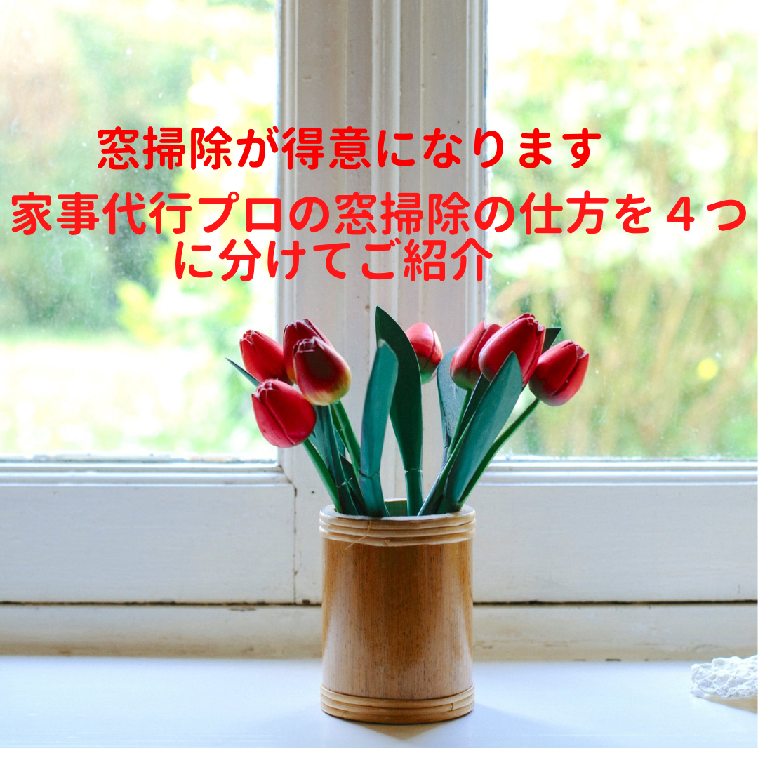 窓掃除が得意になります 家事代行プロの窓掃除の仕方を4つに分けてご紹介