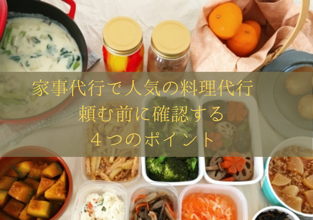 家事代行で人気の料理代行 頼む前に確認する4つのポイント